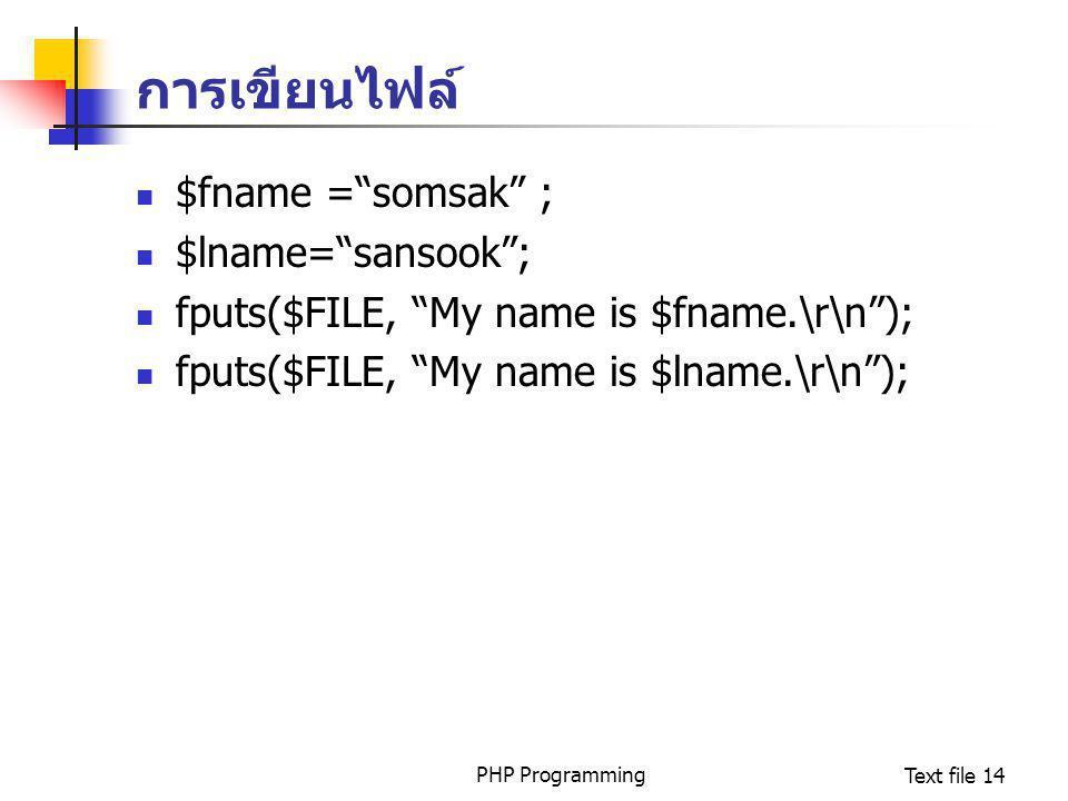 การเขียนไฟล์ $fname = somsak ; $lname= sansook ;