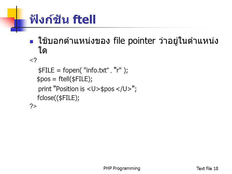 ฟังก์ชัน ftell ใช้บอกตำแหน่งของ file pointer ว่าอยู่ในตำแหน่งใด <