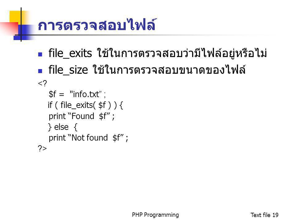 การตรวจสอบไฟล์ file_exits ใช้ในการตรวจสอบว่ามีไฟล์อยู่หรือไม่