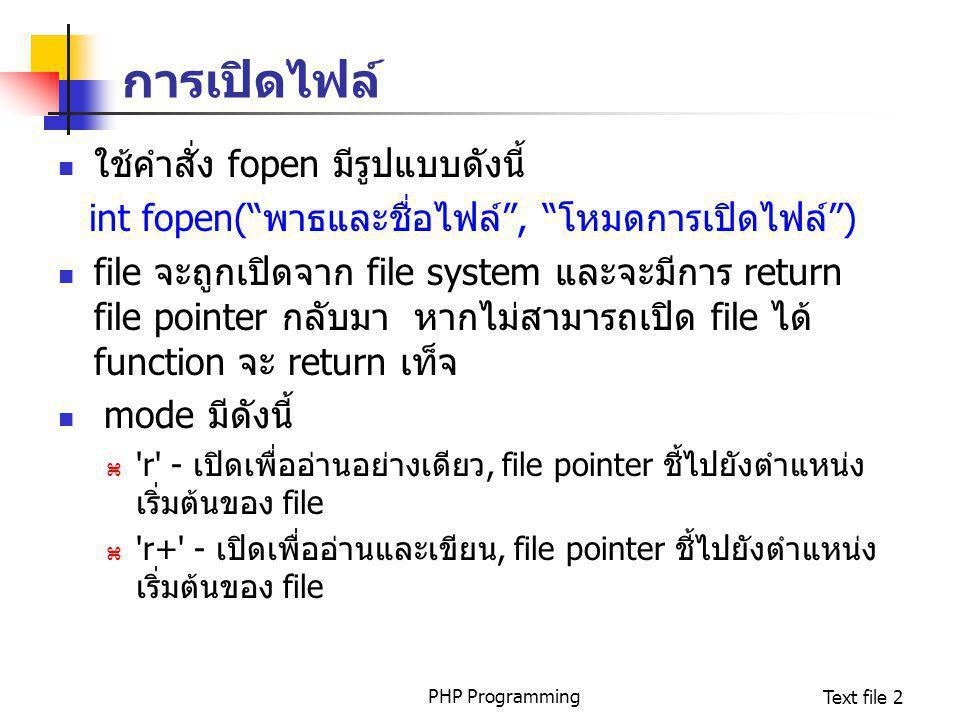การเปิดไฟล์ ใช้คำสั่ง fopen มีรูปแบบดังนี้