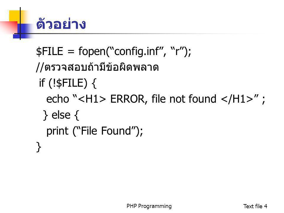 ตัวอย่าง $FILE = fopen( config.inf , r ); //ตรวจสอบถ้ามีข้อผิดพลาด
