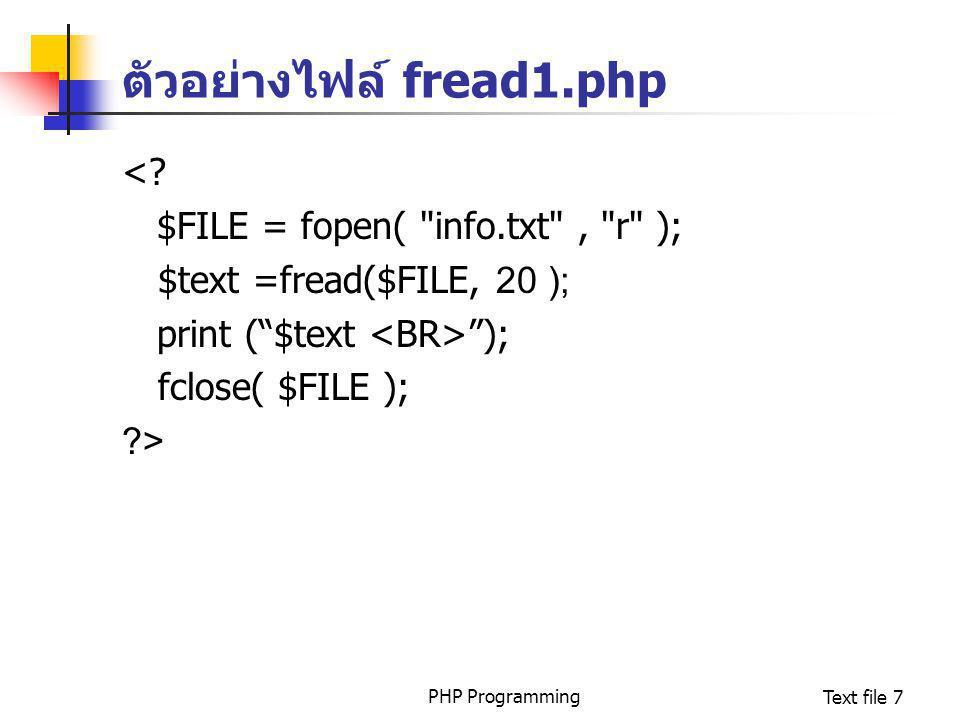 ตัวอย่างไฟล์ fread1.php