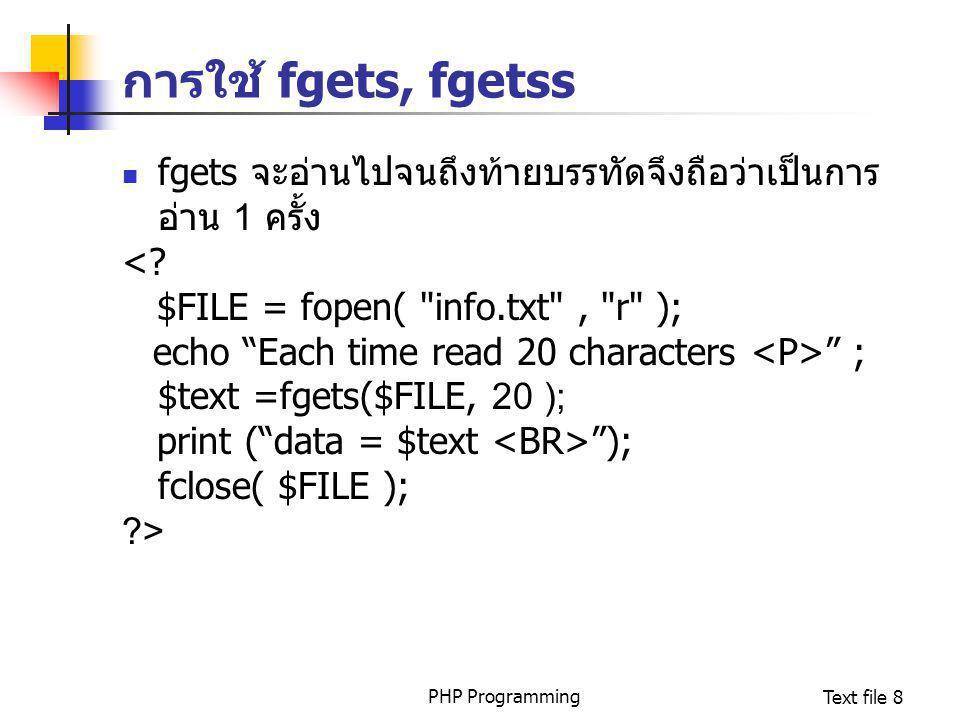 การใช้ fgets, fgetss fgets จะอ่านไปจนถึงท้ายบรรทัดจึงถือว่าเป็นการอ่าน 1 ครั้ง. < $FILE = fopen( info.txt , r );