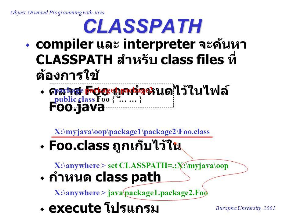 CLASSPATH compiler และ interpreter จะค้นหา CLASSPATH สำหรับ class files ที่ต้องการใช้ คลาส Foo ถูกกำหนดไว้ในไฟล์ Foo.java.