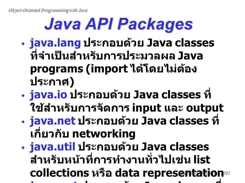 Java API Packages java.lang ประกอบด้วย Java classes ที่จำเป็นสำหรับการประมวลผล Java programs (import ได้โดยไม่ต้องประกาศ)