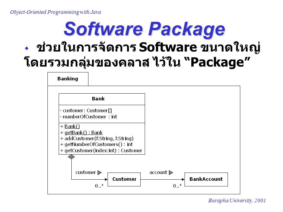 Software Package ช่วยในการจัดการ Software ขนาดใหญ่ โดยรวมกลุ่มของคลาส ไว้ใน Package