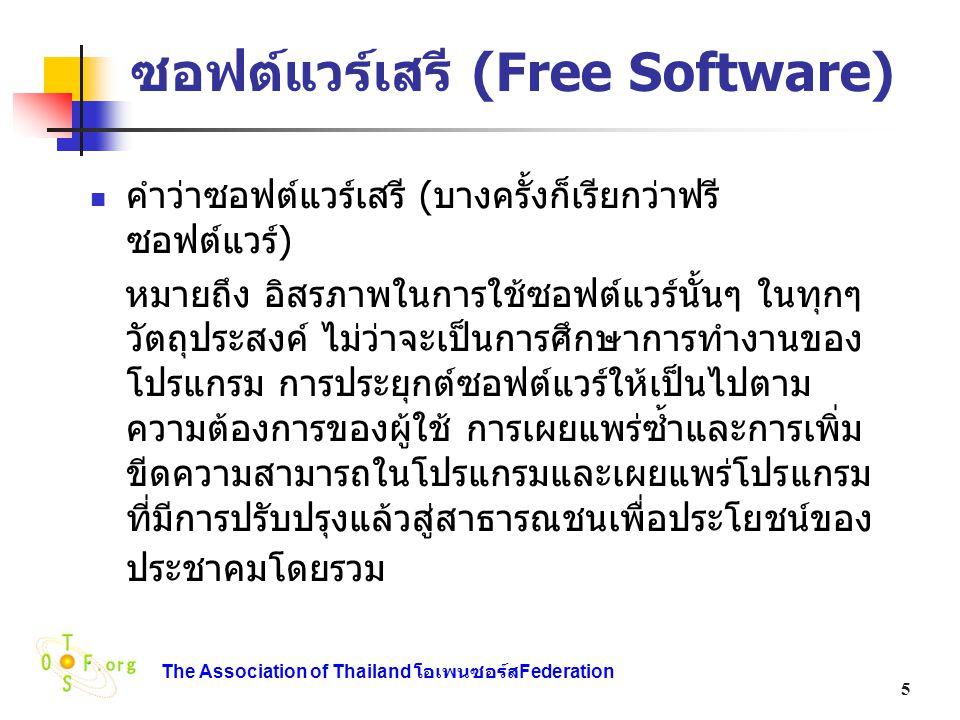 ซอฟต์แวร์เสรี (Free Software)