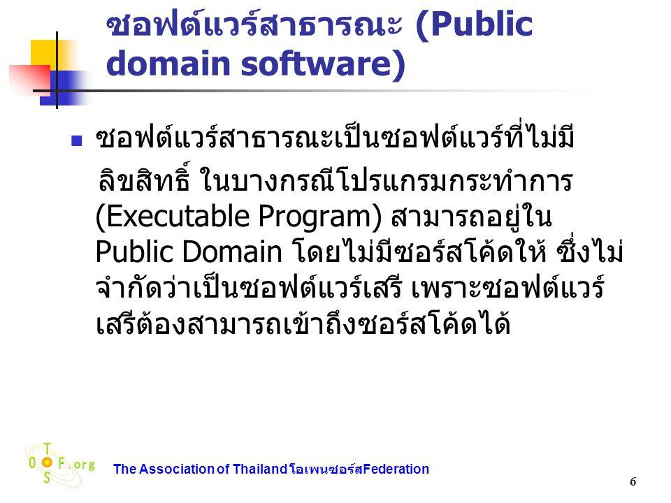 ซอฟต์แวร์สาธารณะ (Public domain software)