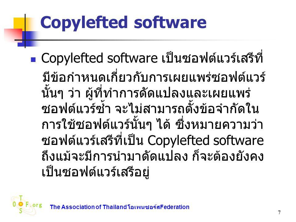 Copylefted software Copylefted software เป็นซอฟต์แวร์เสรีที่