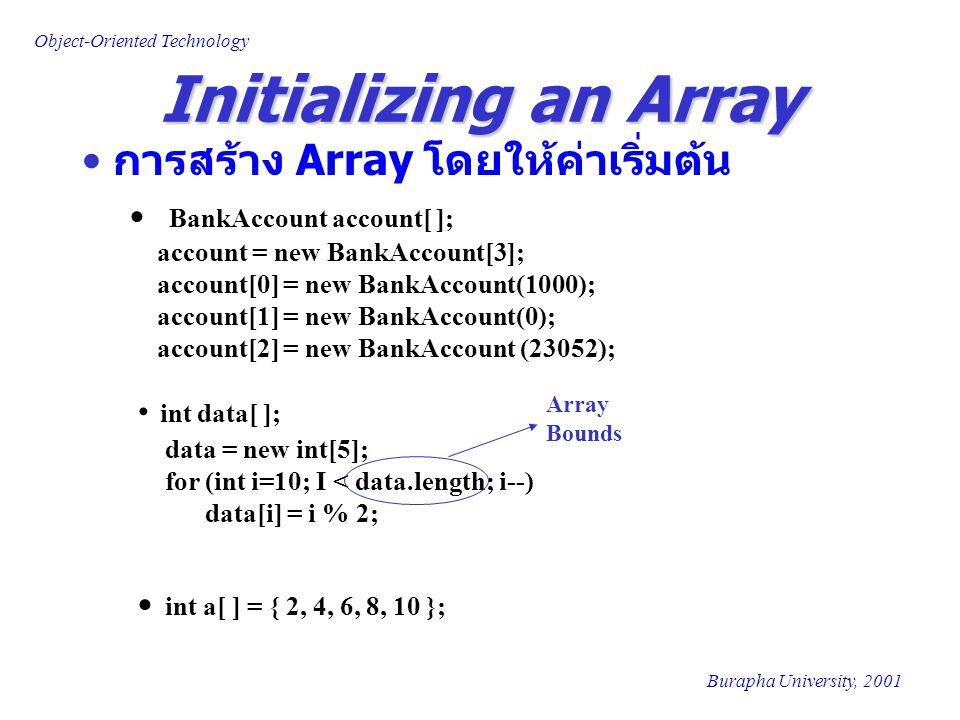 Initializing an Array การสร้าง Array โดยให้ค่าเริ่มต้น
