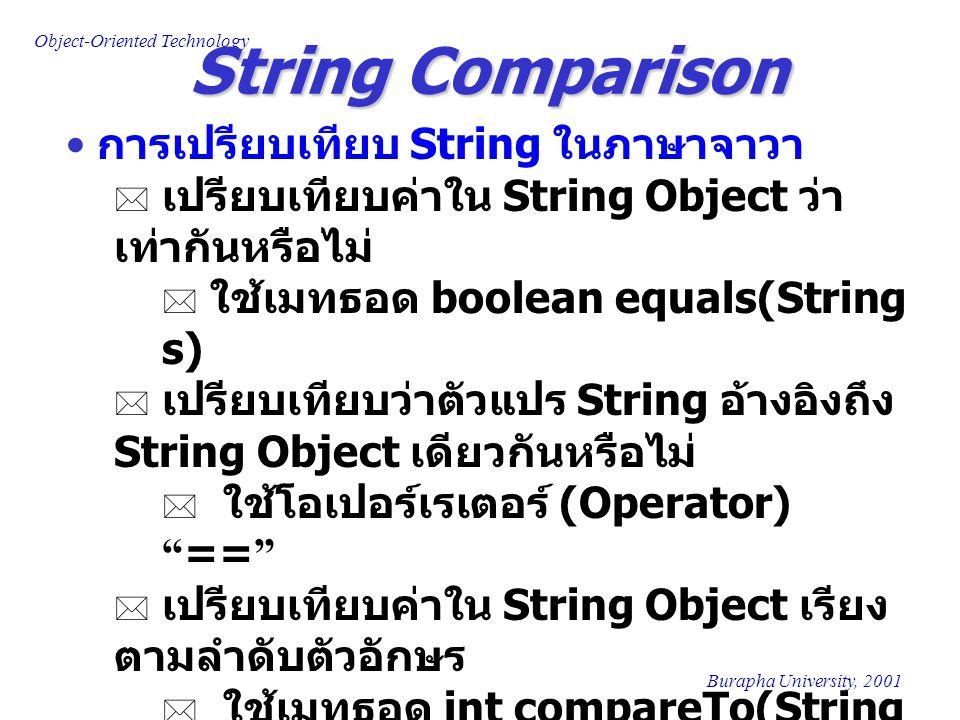 String Comparison การเปรียบเทียบ String ในภาษาจาวา