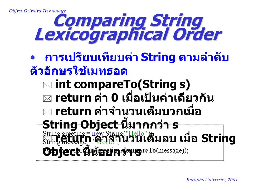 Comparing String Lexicographical Order