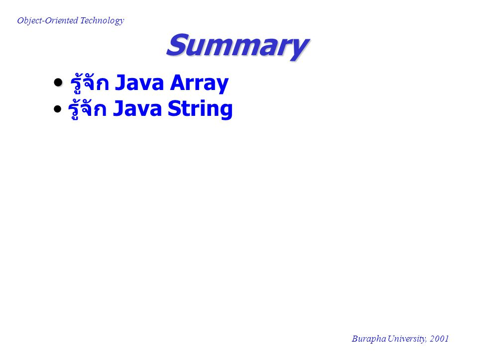 Summary รู้จัก Java Array รู้จัก Java String