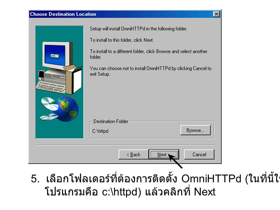 5. เลือกโฟลเดอร์ที่ต้องการติดตั้ง OmniHTTPd (ในที่นี้ใช้ตามดีฟอลต์ของ