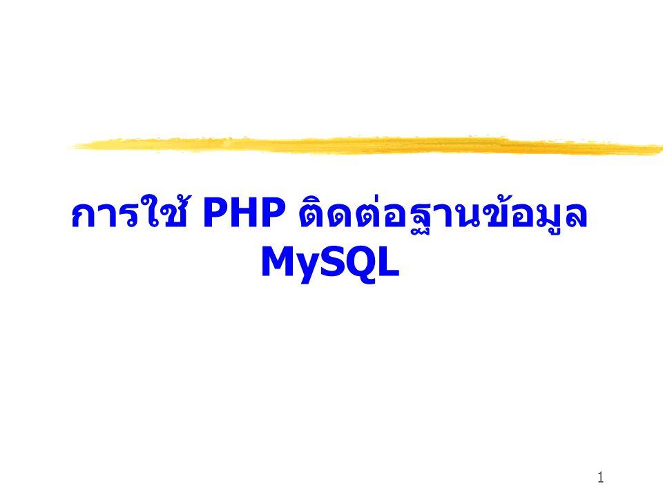 การใช้ PHP ติดต่อฐานข้อมูลMySQL