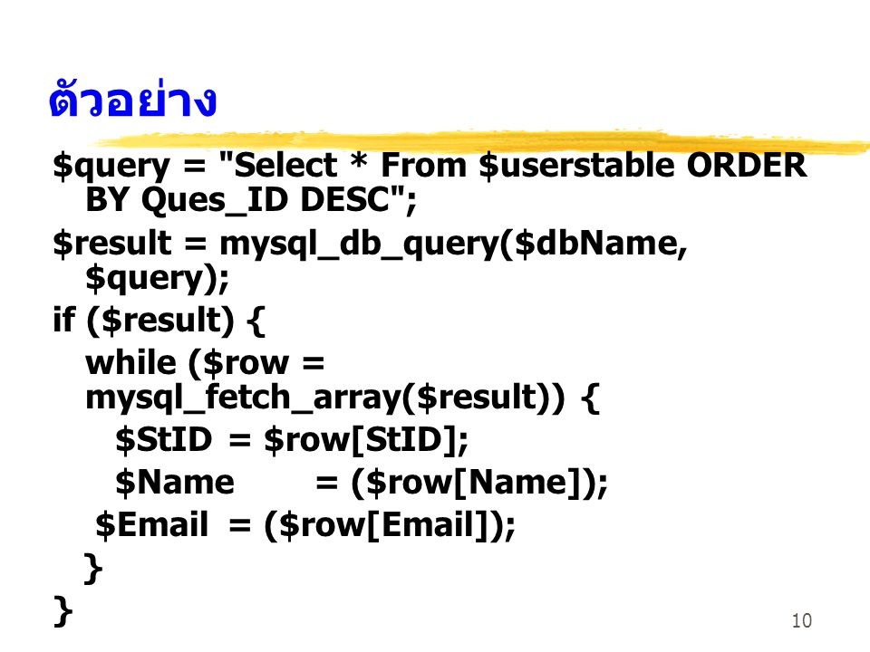 ตัวอย่าง $query = Select * From $userstable ORDER BY Ques_ID DESC ;