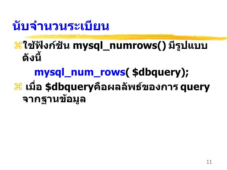 นับจำนวนระเบียน ใช้ฟังก์ชัน mysql_numrows() มีรูปแบบดังนี้
