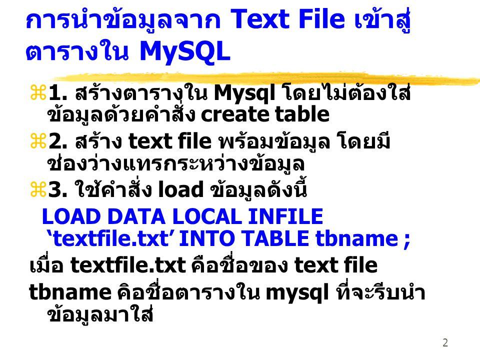 การนำข้อมูลจาก Text File เข้าสู่ตารางใน MySQL