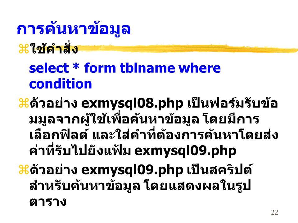 การค้นหาข้อมูล ใช้คำสั่ง select * form tblname where condition