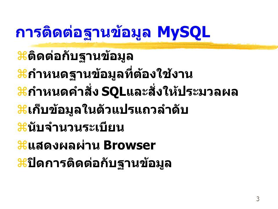 การติดต่อฐานข้อมูล MySQL