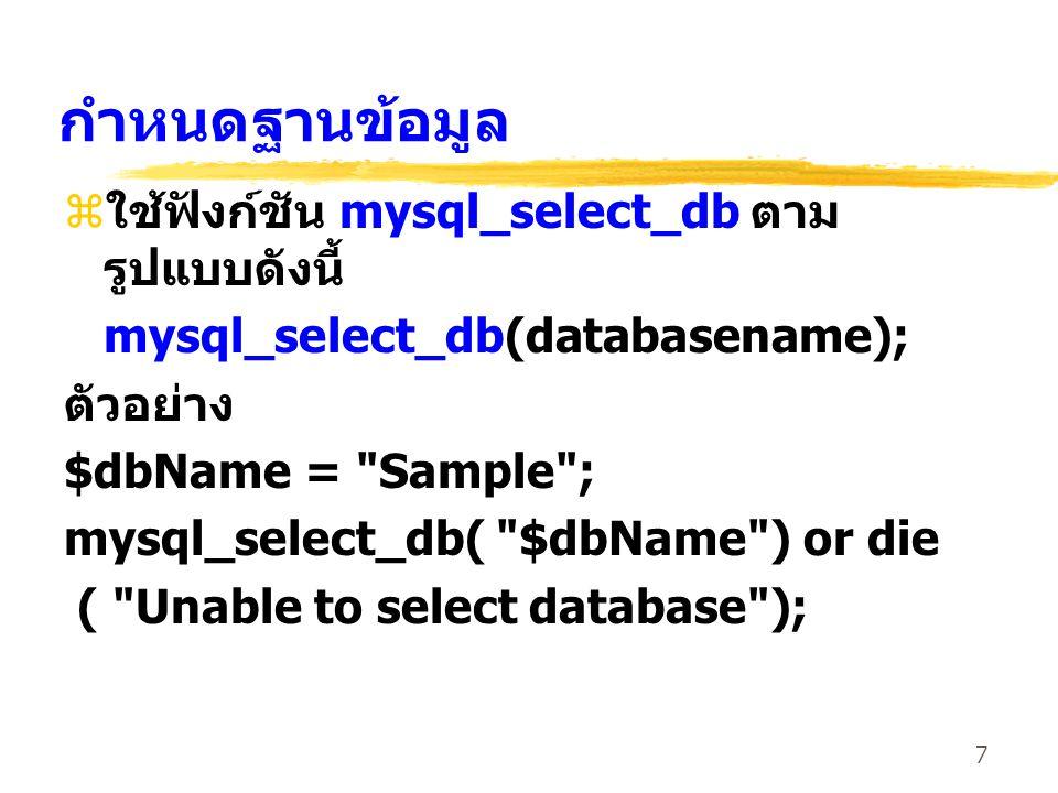 กำหนดฐานข้อมูล ใช้ฟังก์ชัน mysql_select_db ตามรูปแบบดังนี้