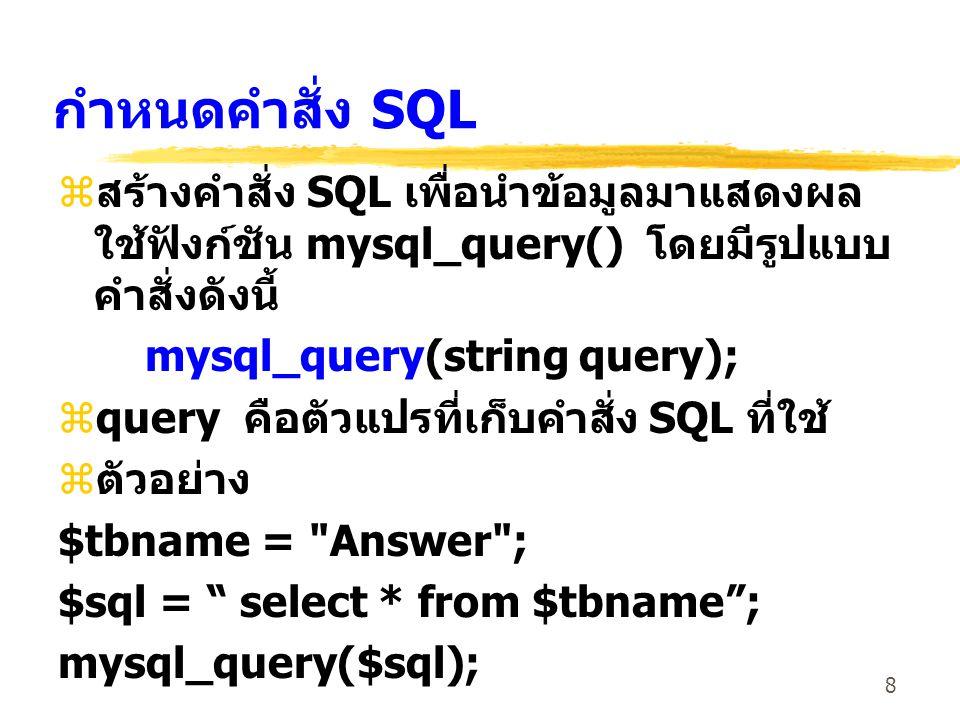 กำหนดคำสั่ง SQL สร้างคำสั่ง SQL เพื่อนำข้อมูลมาแสดงผลใช้ฟังก์ชัน mysql_query() โดยมีรูปแบบคำสั่งดังนี้