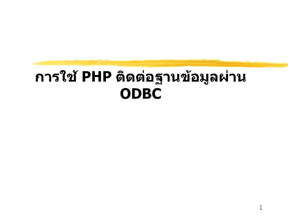 การใช้ PHP ติดต่อฐานข้อมูลผ่าน ODBC