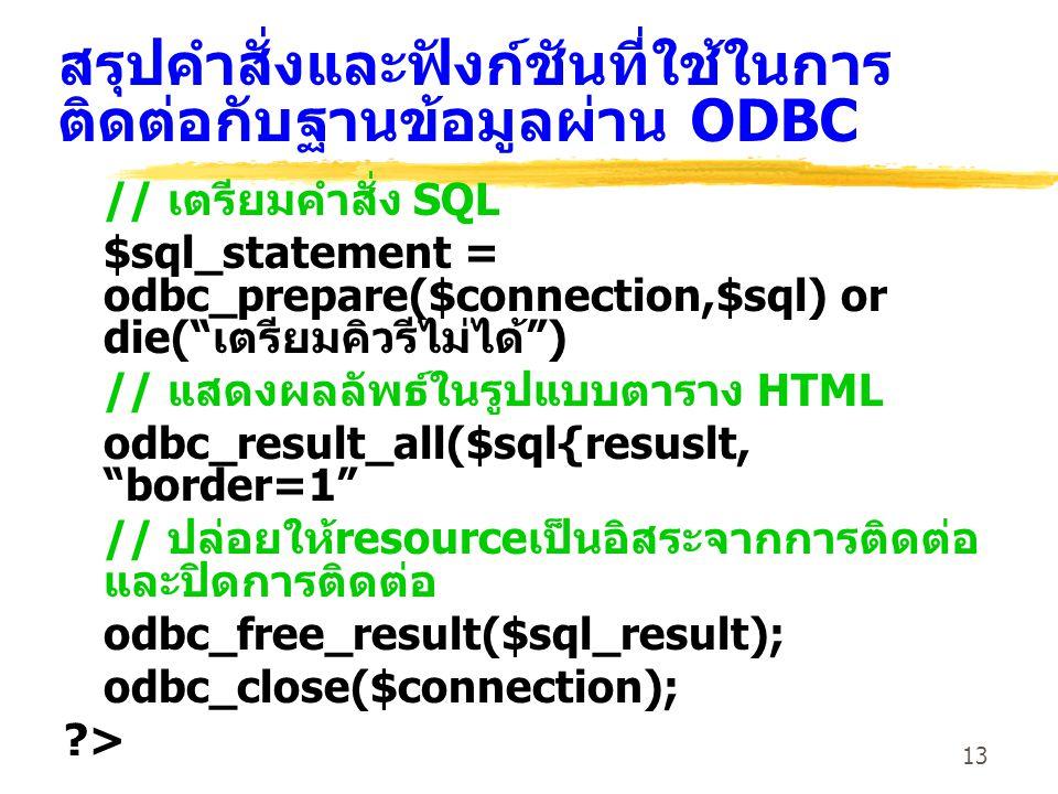 สรุปคำสั่งและฟังก์ชันที่ใช้ในการติดต่อกับฐานข้อมูลผ่าน ODBC
