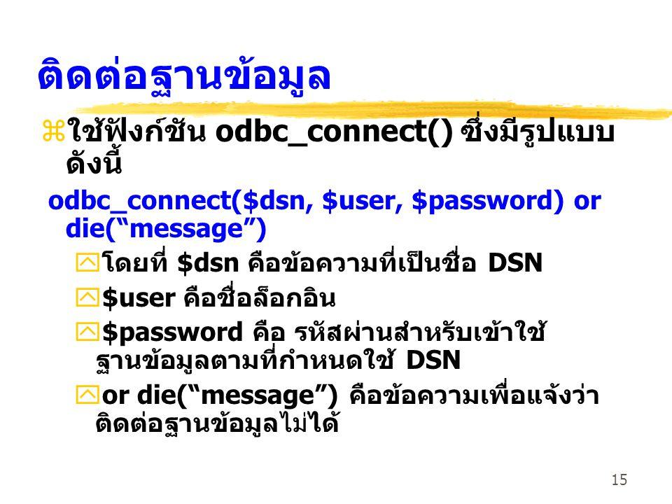 ติดต่อฐานข้อมูล ใช้ฟังก์ชัน odbc_connect() ซึ่งมีรูปแบบดังนี้