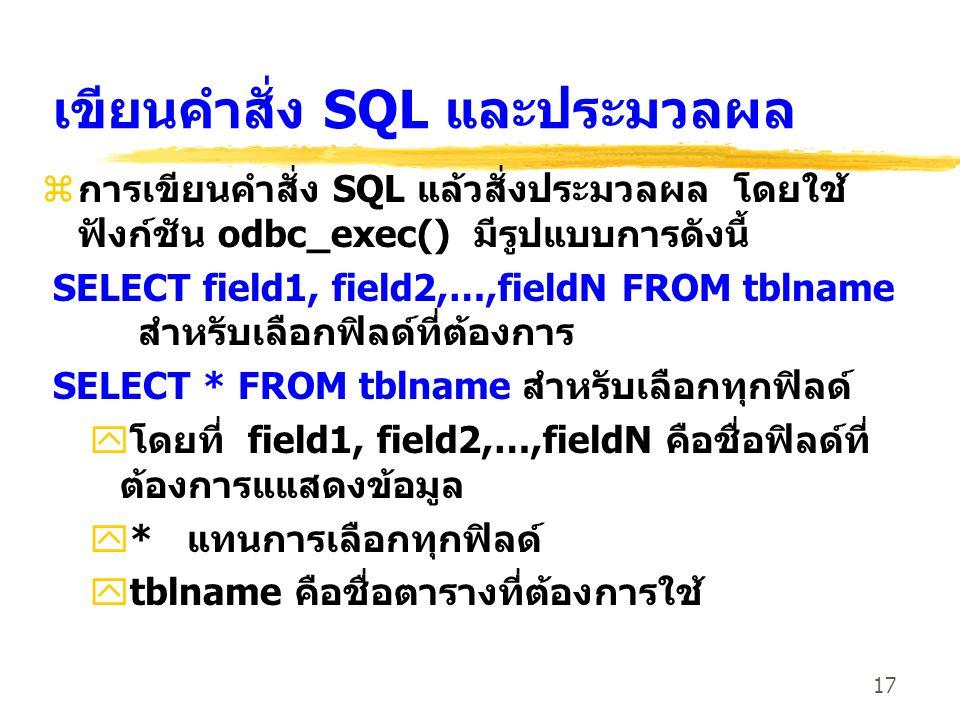 เขียนคำสั่ง SQL และประมวลผล