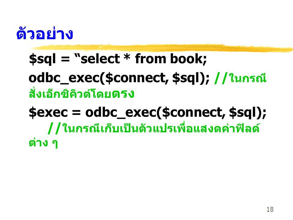ตัวอย่าง $sql = select * from book;