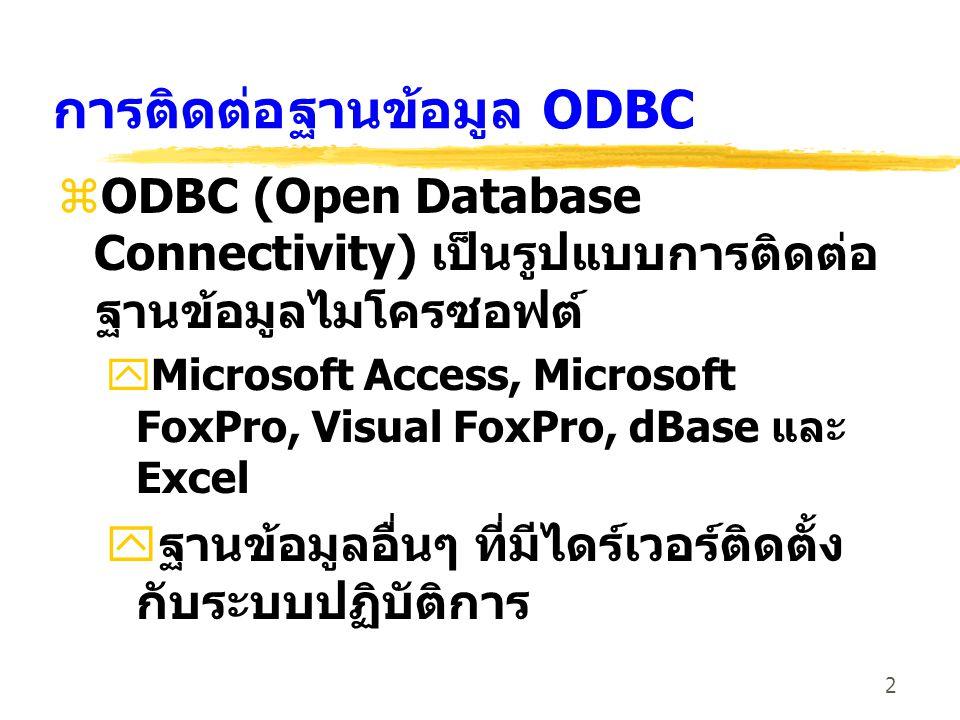 การติดต่อฐานข้อมูล ODBC