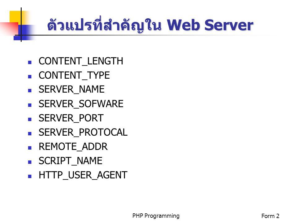 ตัวแปรที่สำคัญใน Web Server