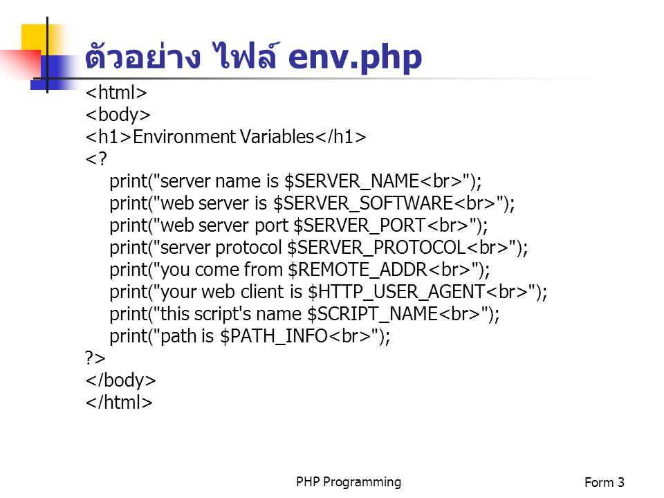ตัวอย่าง ไฟล์ env.php <html> <body>