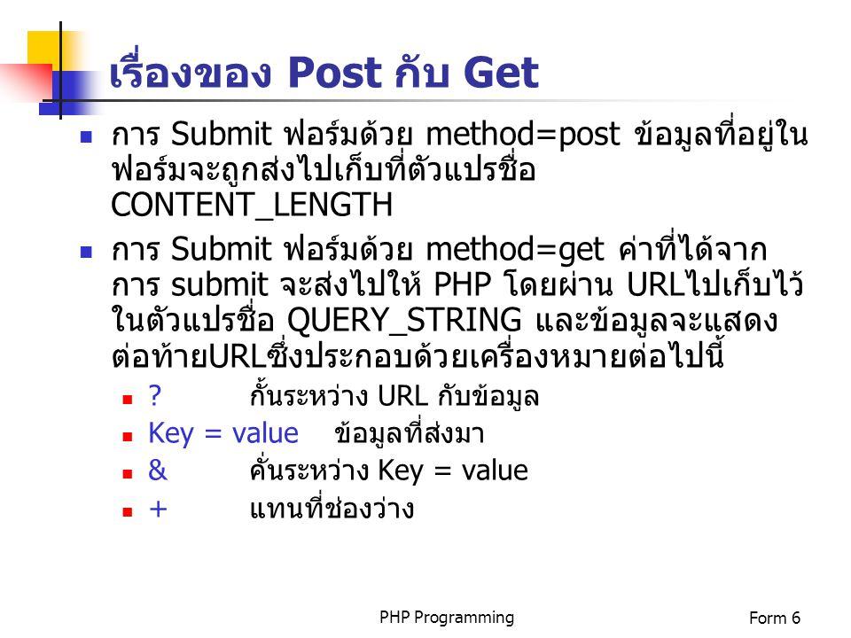เรื่องของ Post กับ Get การ Submit ฟอร์มด้วย method=post ข้อมูลที่อยู่ในฟอร์มจะถูกส่งไปเก็บที่ตัวแปรชื่อ CONTENT_LENGTH.
