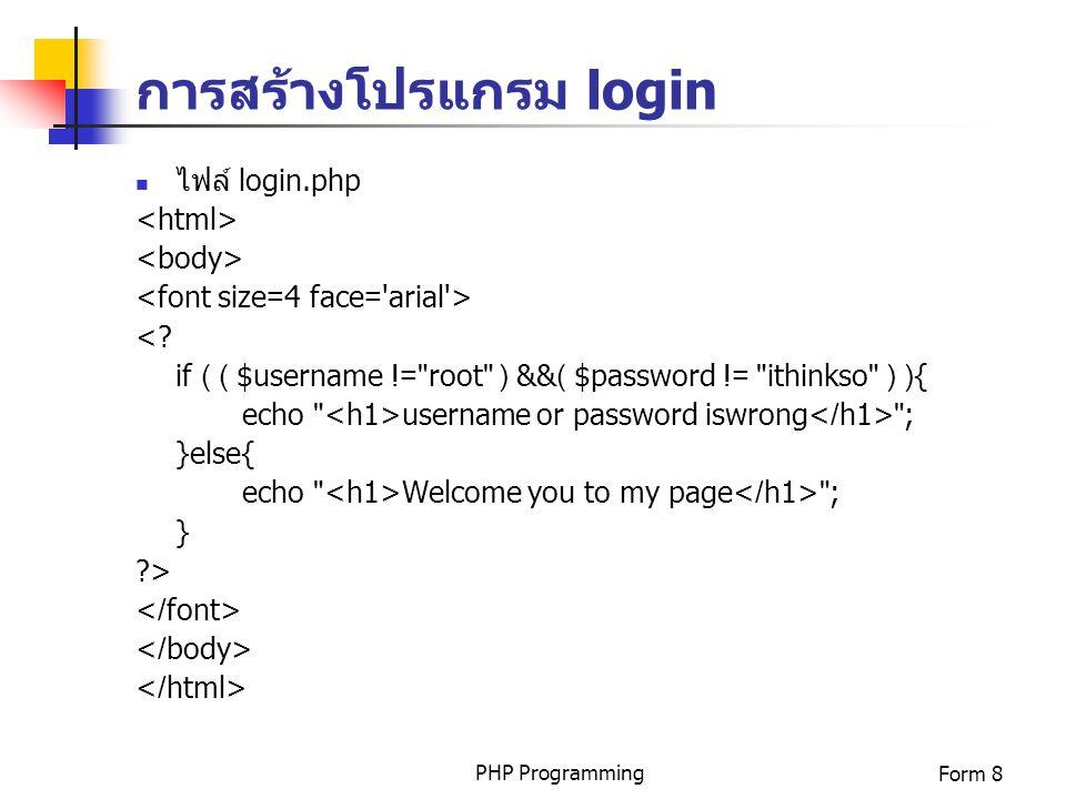 การสร้างโปรแกรม login