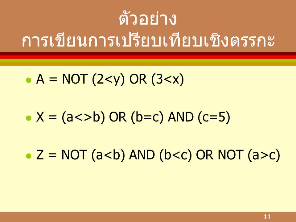 ตัวอย่าง การเขียนการเปรียบเทียบเชิงตรรกะ