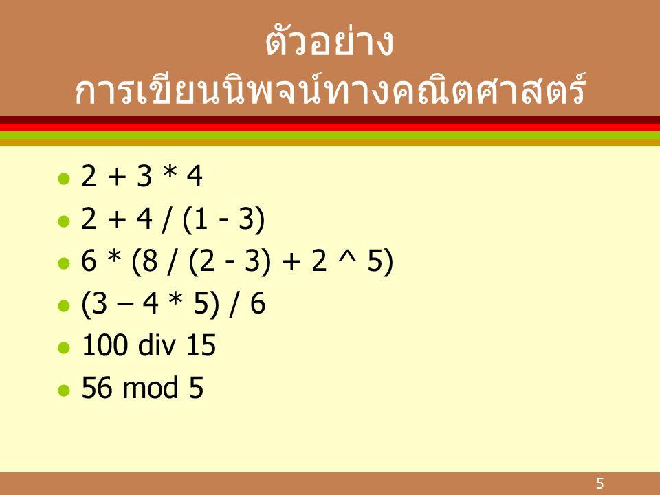 ตัวอย่าง การเขียนนิพจน์ทางคณิตศาสตร์