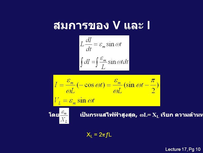 สมการของ V และ I โดยที่ เป็นกระแสไฟฟ้าสูงสุด, ωL= XL เรียก ความต้านทานของการเหนี่ยวนำ.