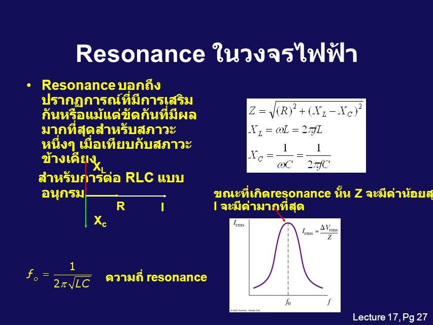 Resonance ในวงจรไฟฟ้า