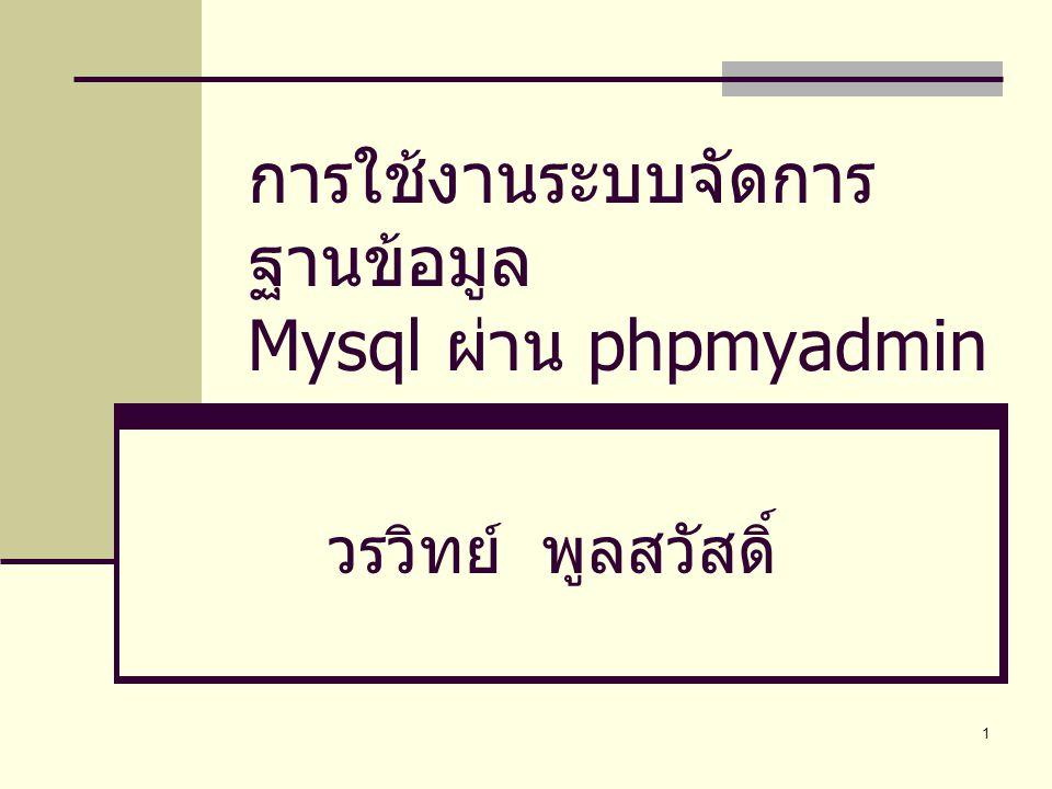 การใช้งานระบบจัดการฐานข้อมูล Mysql ผ่าน phpmyadmin