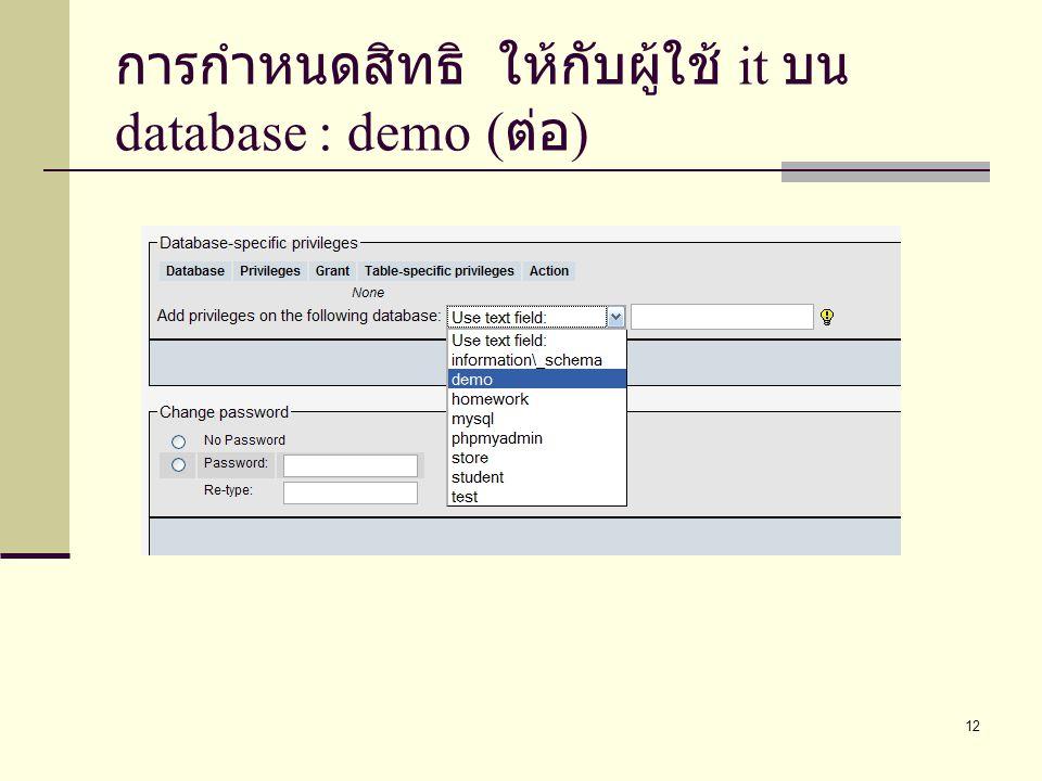 การกำหนดสิทธิ ให้กับผู้ใช้ it บน database : demo (ต่อ)