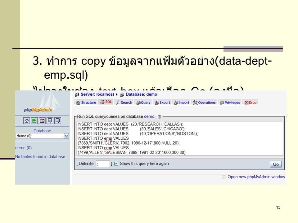 3. ทำการ copy ข้อมูลจากแฟ้มตัวอย่าง(data-dept-emp.sql)