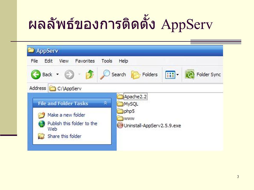 ผลลัพธ์ของการติดตั้ง AppServ