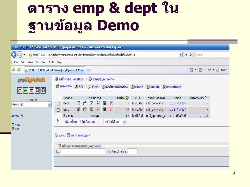 ตาราง emp & dept ในฐานข้อมูล Demo