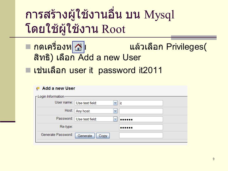 การสร้างผู้ใช้งานอื่น บน Mysql โดยใช้ผู้ใช้งาน Root