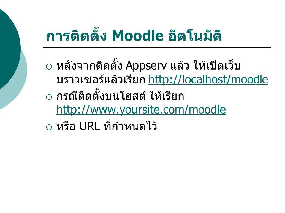 การติดตั้ง Moodle อัตโนมัติ