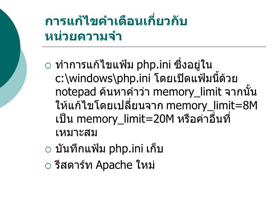 การแก้ไขคำเตือนเกี่ยวกับหน่วยความจำ