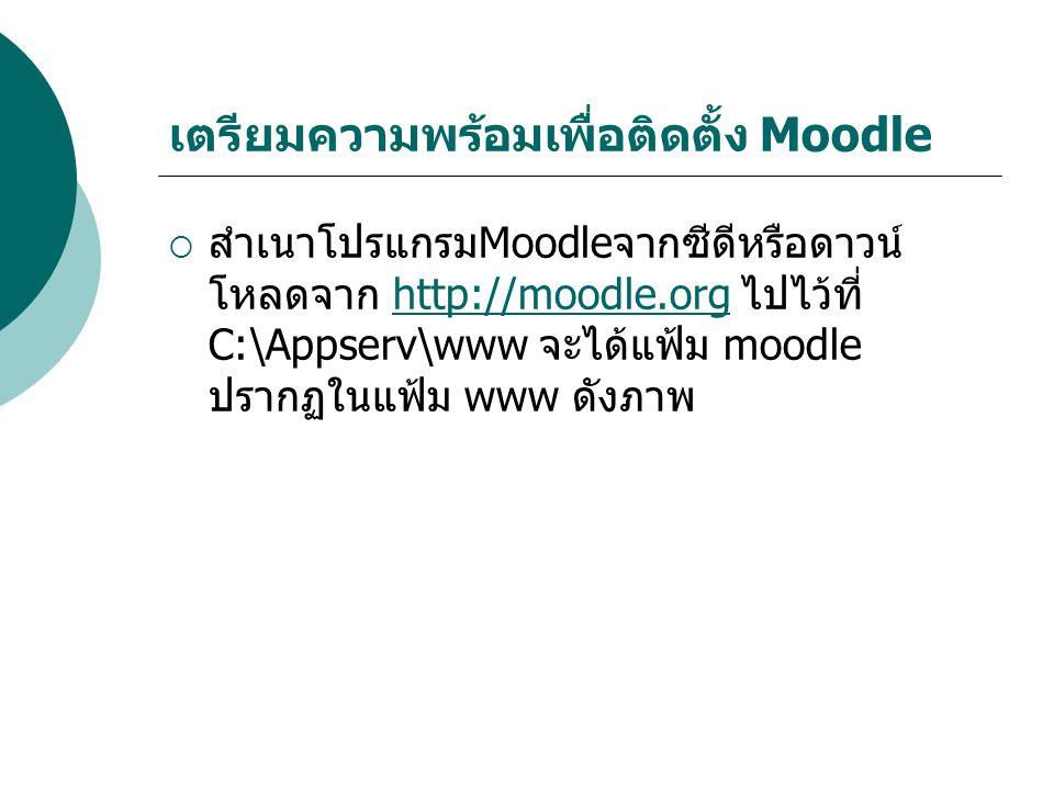 เตรียมความพร้อมเพื่อติดตั้ง Moodle