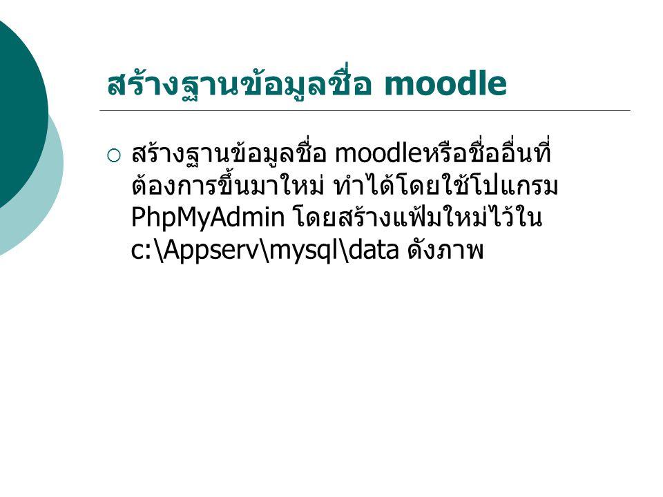 สร้างฐานข้อมูลชื่อ moodle
